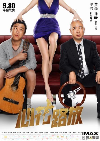 """Review Breakup Buddies 2014 Sino Cinema Ç¥žå·žç""""µå½±"""
