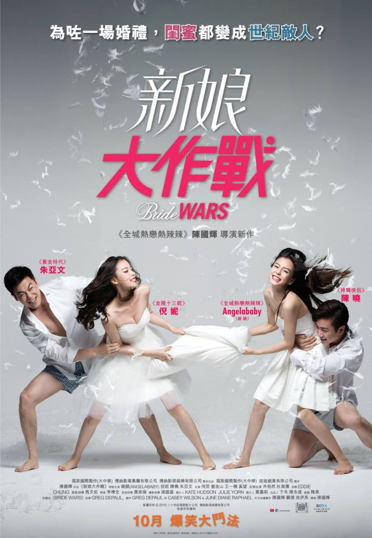 bride wars full movie