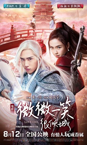 Review Love O2o 2016 Sino Cinema 《神州电影》