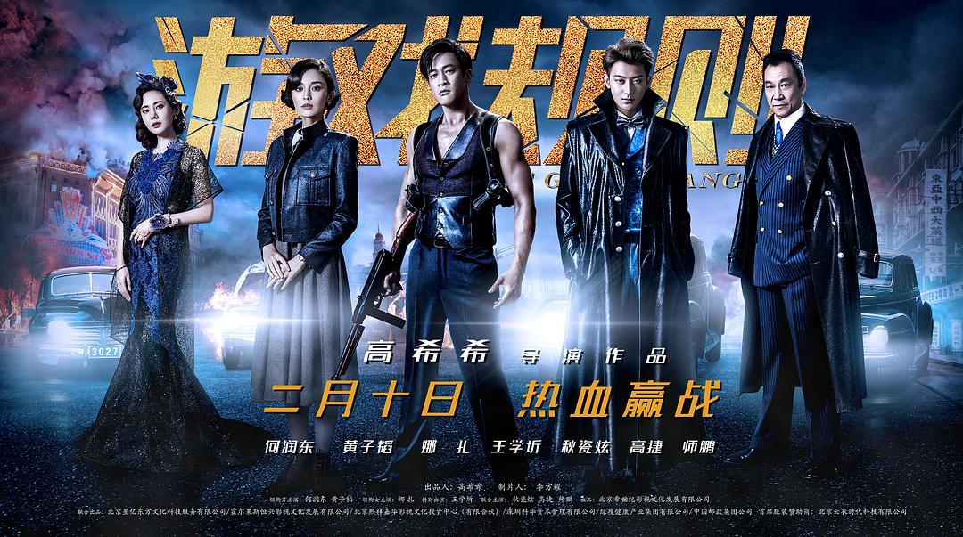 Review: The Game Changer (2017) | Sino-Cinema 《神州电影》