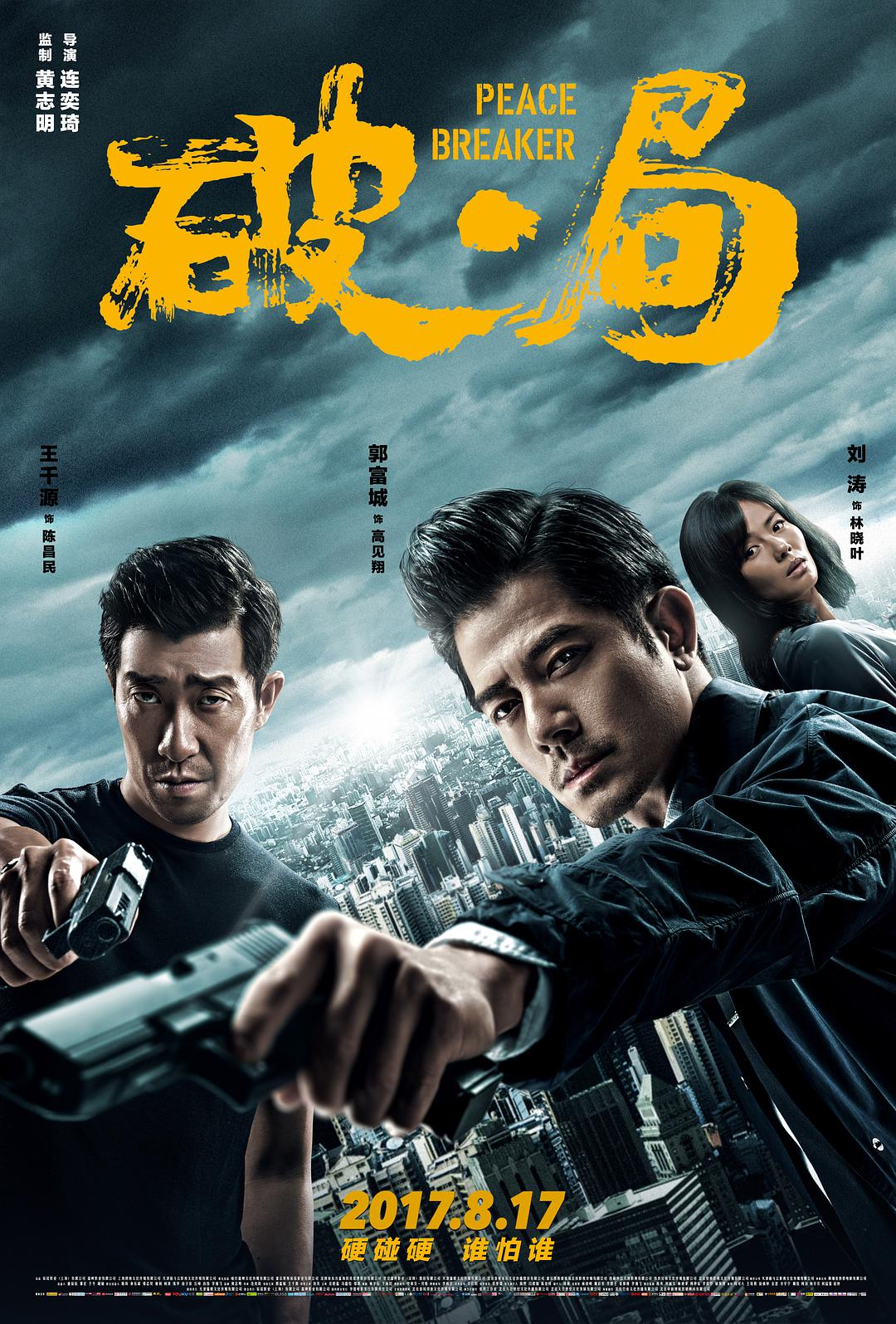 Peace Is Hard >> Review: Peace Breaker (2017) | Sino-Cinema 《神州电影》