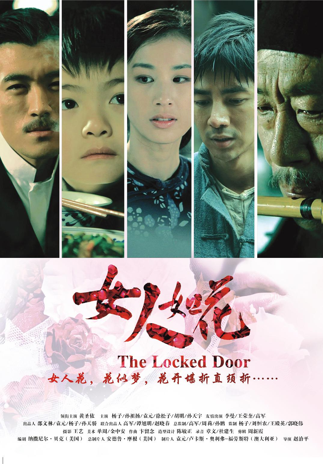 Review The Locked Door 2012 Sino Cinema 神州电影