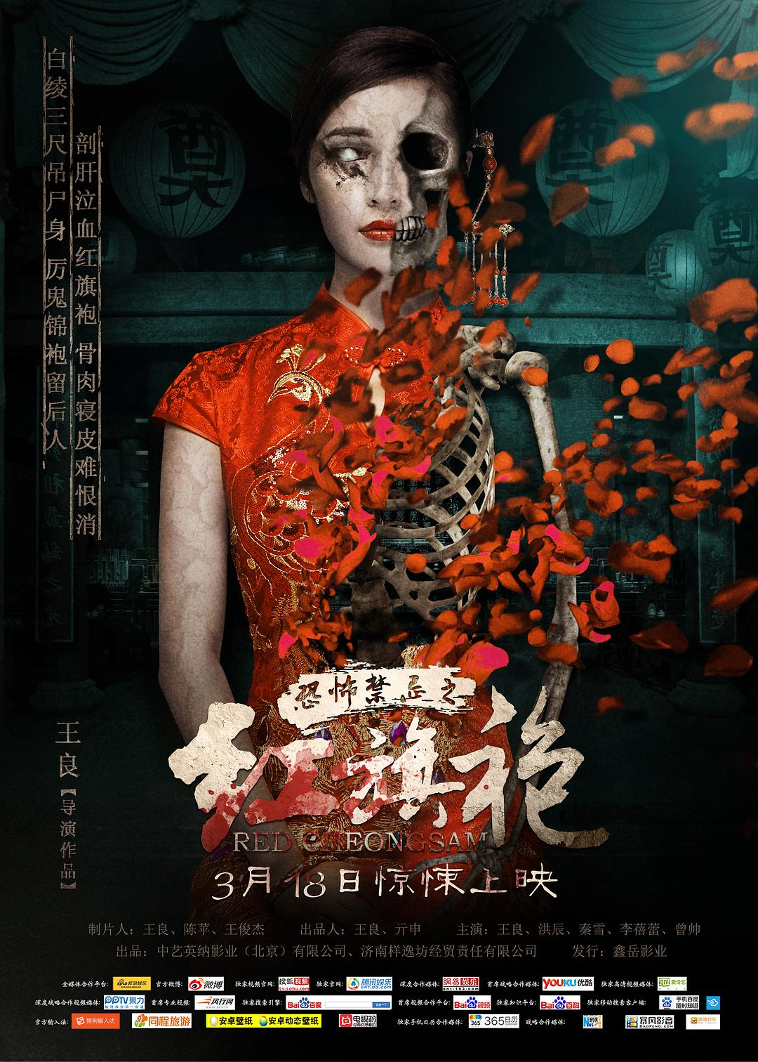 Review: Taboo Terror of Going Back (2017) | Sino-Cinema