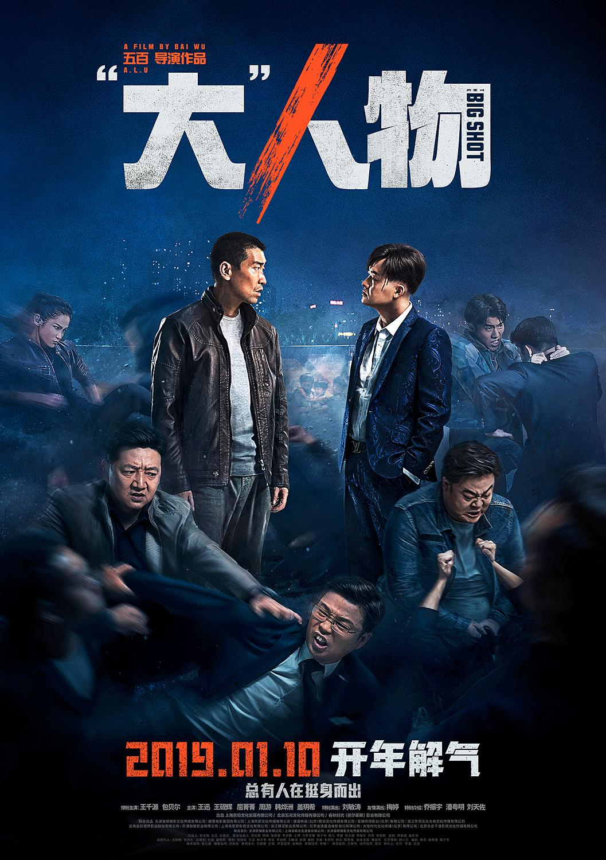 Review: The Big Shot (2019) | Sino-Cinema 《神州电影》