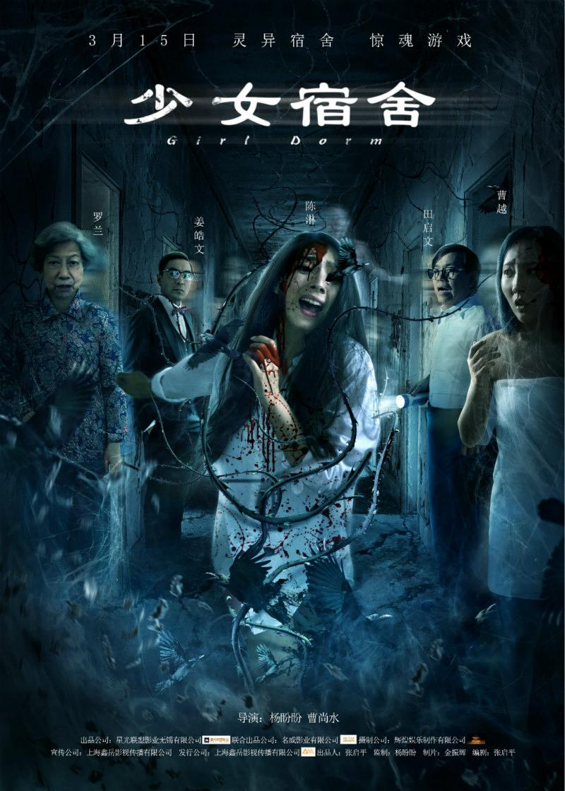 Review: Girl Dorm (2019) | Sino-Cinema 《神州电影》