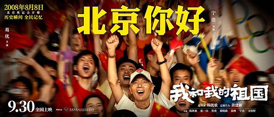 "Review My People My Country 2019 Sino Cinema Ç¥žå·žç""µå½±"